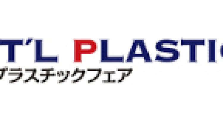 2017 IPF 日本國際橡塑展
