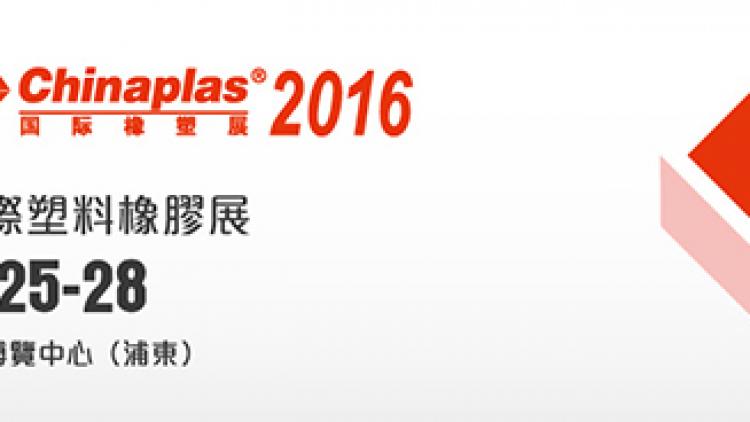 2016 中國國際塑料橡膠工業展覽會