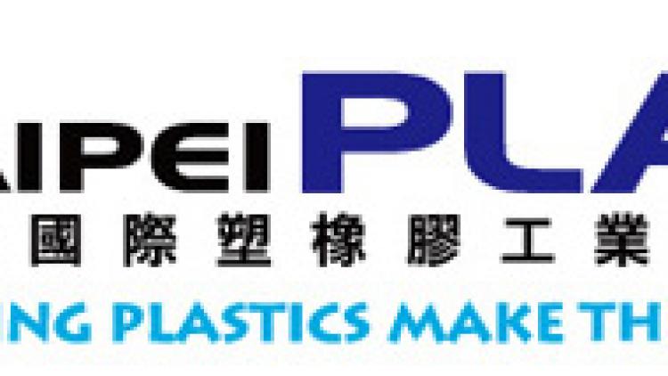 2016 台北國際塑橡膠工業展