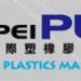 2012 台北國際塑橡膠工業展